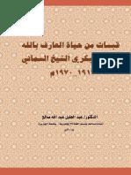 pdfالشيخ البكري الشيخ السماني الشيخ البشير.pdf