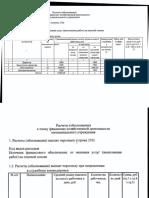 ПФХД 2019 Расчеты к Плану Платные