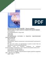 avidreaders.ru__apostol-zdorovya-pouchitelnye-istorii-i-recepty.pdf