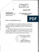 Ανακοίνωση Εισαγγελίας Πρωτοδικών Θεσσαλονίκης για τις ώρες εξυπηρέτησης του κοινού