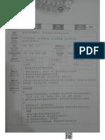 367945790-3年级华语讲故事比赛-稿件