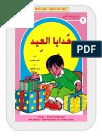 Arabic Story