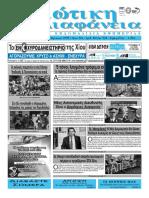 Κυκλοφορεί στα περίπτερα! Εφημερίδα Χιώτικη Διαφάνεια Φ.949