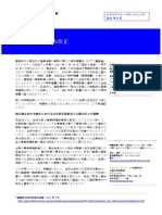 Tokyo 1 241296 v1 Client Briefing the Industrial Revitalisation Law Amendment j May 2011 Updates 6011091
