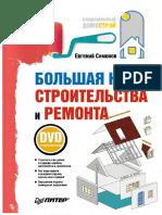 Симонов Е.В. - Большая Книга Строительства и Ремонта (Современный Домострой) - 2010