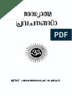 AdhyatmaPravachanangal-SwamiPurushothamananda