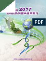 2017生物技術產業簡介.pdf