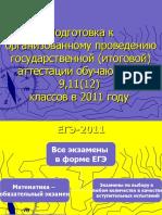 Презентация для  общ.род. собрания