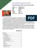 FPGA_Проектирование на ПЛИС_33045