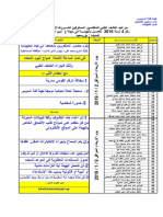 كشف طبي امين مخزن بورسعيد.pdf