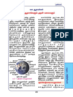 8 Geography Tamil