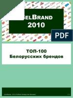 belbrand2010