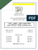 التمكين.pdf