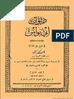 ديوان ابي نواس.pdf