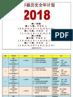 2015年历史全年计划.docx