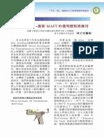 高雄醫師會誌81期-醫學專欄~林才民-「幸生一號」:創新MAFT的發明歷程與應用
