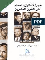 كتاب خيرة العقول المسلمة في القرن العشرين