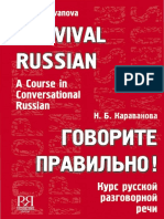 survival-russian.pdf