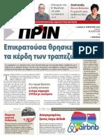 Εφημερίδα ΠΡΙΝ, 17.2.2019 | Αρ. Φύλλου 1414