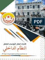 النظام الداخلي للإتحاد العام التونسي للشغل 2017.pdf