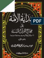 Hidayat-ul-Ummah Ala Minhajil Quran was-Sunnah Vol. 1 -- (ARABIC Ahadith / URDU Translation)