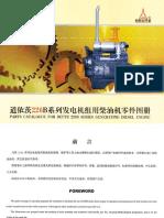 ED4W-Deutz226B Serie Ersatzteilkatalog Drucker