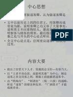谏逐客令中心思想.pptx