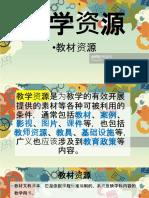 教学资源(教材)_ANG, GRACE.pptx