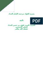 الحداد - بشرى الفؤاد بترجمة الإمام الحداد