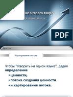 3.3. Блок-схемы Процессов. Value Stream Map