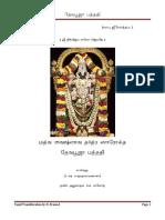 Deva Pooja Paddati-tamil