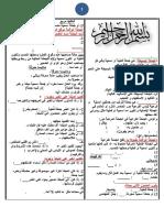 ملخص-دروس-اللغة-العربية-سنة-رابعة-متوسط.pdf