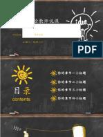 黑板创意手绘教师说课PPT模板.pptx