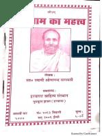Vyayam Ka Mehtav