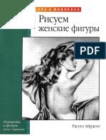 Rassel_Ayrdell_-_Risuem_zhenskie_figury.pdf