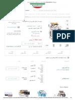 مشخصات، قیمت و خرید تصفیه آب خانگی آکوا پرو مدل Ro8-Orp-uv _ دیجیکالا