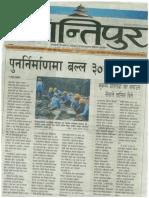 23rd Jan, Kantipur Daily