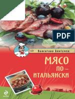 Myaso po-italyanski.pdf