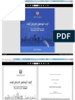 Adibc 2013 (Search)