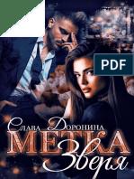 Doronina Metka Zverya.542010