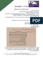 "2019-02-24 Central Election Committee - FOIA request (02/19) – procedures for handling ""Double Envelopes"" // וועדת הבחירות המרכזית –  בקשה על פי חוק חופש המידע (02/19) – הליכים לטיפול ב""מעטפות כפולות"""