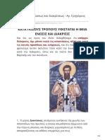 Περί Θείας Ενώσεως Και Διακρίσεως - Αγ. Γρηγόριος Παλαμάς