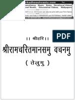 001 Ramcharit Manasmu Vachanmu Telugu