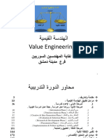 Value Engineering - عربي