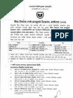 Diploma Notice Oct 2018