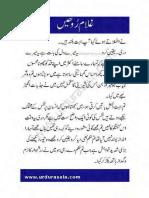 Ghulam Rohain by Anwaar Saddiqi Part 2