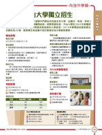 p45 中山獨立招生 Modified