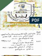 ناظمة الزهر في علم الفواصل للإمام الشاطبى.pdf