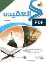 CourseBook_Semester1_AlAqeedah