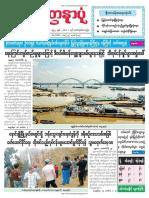Yadanarpon Daily 26-2-2019